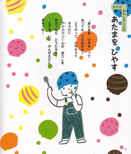 nihongo_09