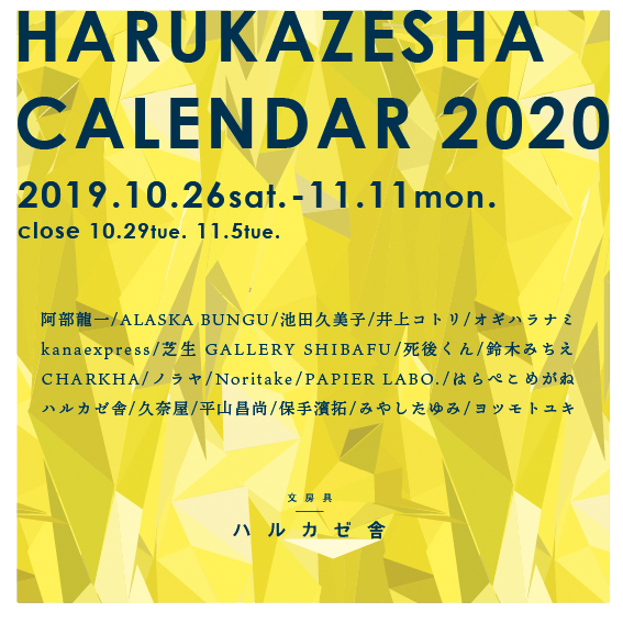 DM_harucal2020_1