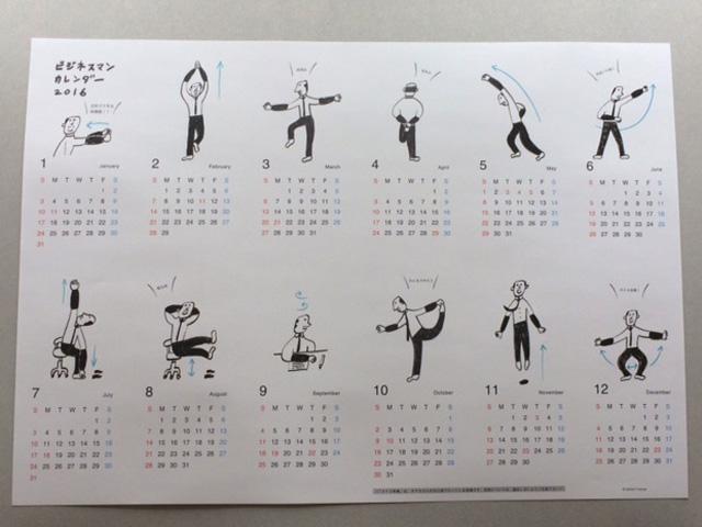 calendar2016_1