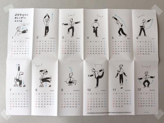 calendar2016_2